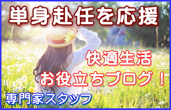 単身赴任ブログ☆応援ブログ