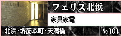 北浜 堺筋本町 単身赴任の家具付き賃貸
