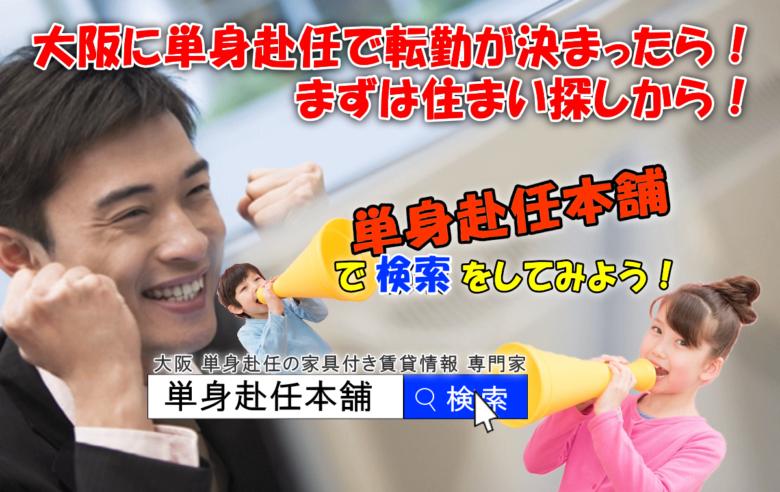 大阪 単身赴任家具付き賃貸情報専門