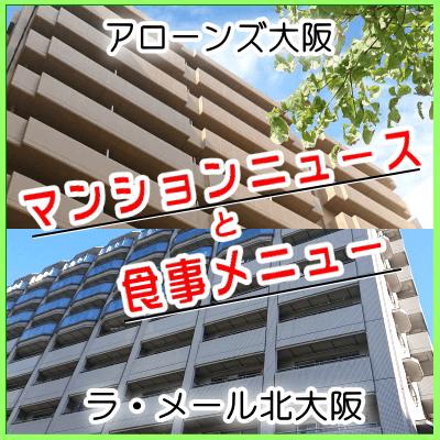 物件ニュースと食事メニュー【厳選物件】