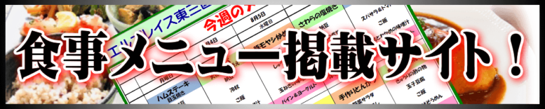 食事メニュー掲載物件【エルプレイス東三国】