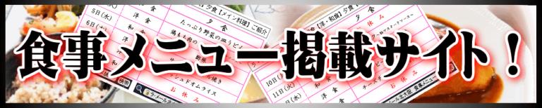 食事メニュー掲載物件【ラメール北大阪】