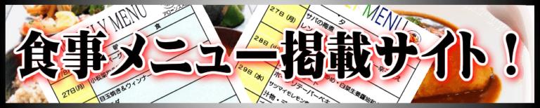 食事メニュー掲載物件【アローンズ大阪】